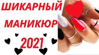 Очень красивый маникюр 2021 Шикарный дизайн ногтей Фото Nails Art Design