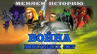 Война Минувших Лет - 1 серия (Альтернативная История Warcraft)