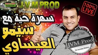 Simo El issaoui 2015 Live | سهرة حية مع سيمو العيساوي