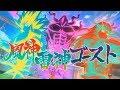 Inazuma Eleven Orion episodio 7 - In Sintesi