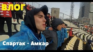 ВЛОГ: Спартак - Амкар