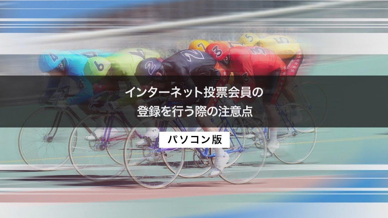 アプリ 競輪 jp