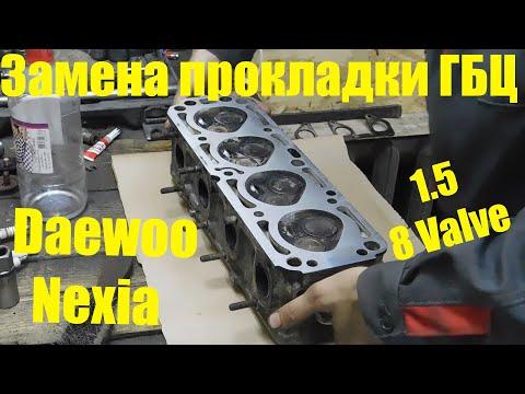 Замена прокладки ГБЦ на Daewoo Nexia