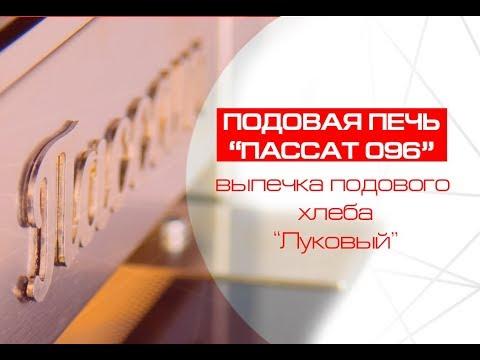 """Подовая печь Пассат 096 - выпечка подового хлеба """"Луковый"""""""