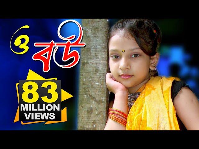 Bangla New Song- 2016 | O Bou Koiya Jaw | Orginal Copy | Directed By - Jasim Uddin Jakir