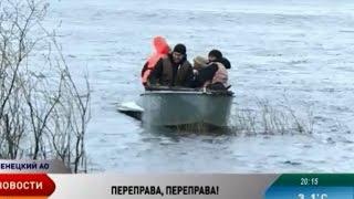 Путешествие из Красного в Нарьян-Мар, или Что нам стоит мост построить