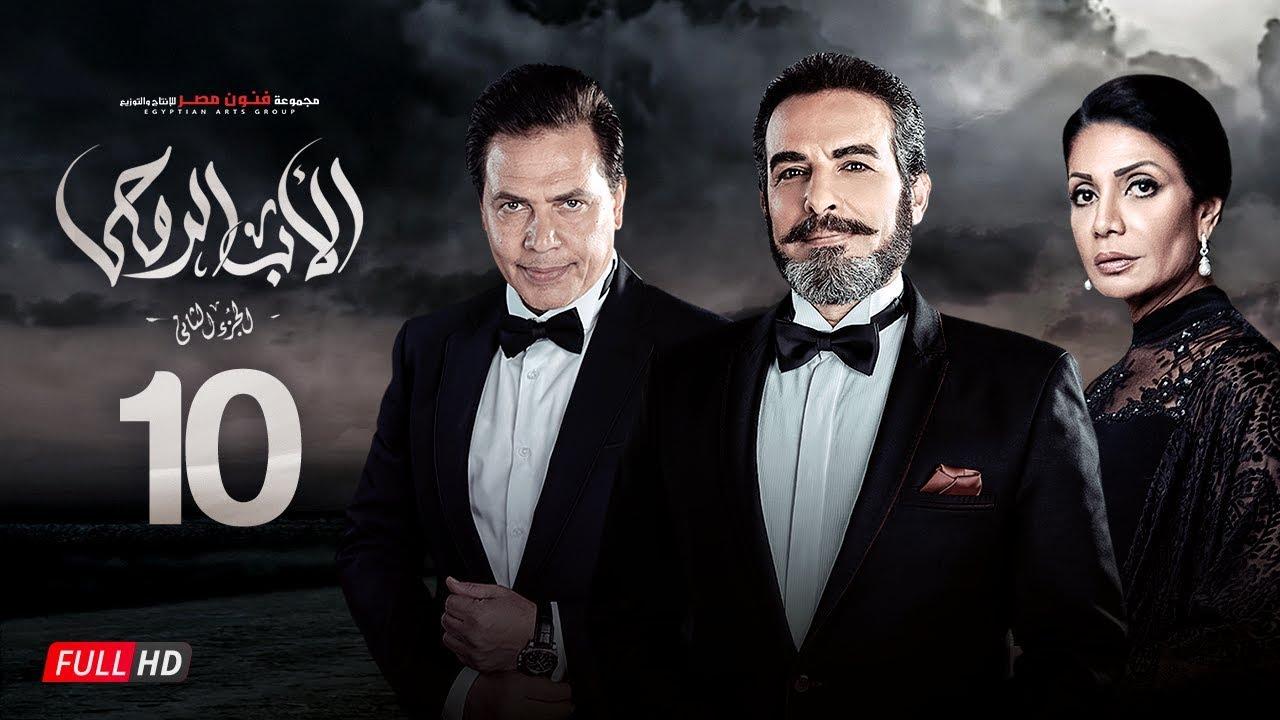 مسلسل الأب الروحي الجزء الثاني | الحلقة العاشرة | The Godfather Series | Episode 10