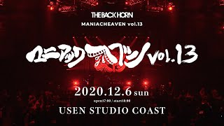 THE BACK HORN - マニアックヘブンVol.13【For J-LOD LIVE】