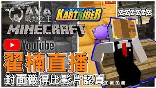 【Minecraft】隨便找個伺服器玩玩 with.麵麵