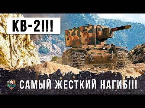 УБЕРИТЕ СЛАБОНЕРВНЫХ ОТ ЭКРАНА!!! КВ-2 УСТРОИЛ САМЫЙ ЖЕСТКИЙ НАГИБ В ИСТОРИИ WORLD OF TANKS!