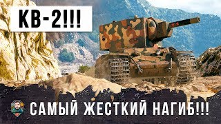 TAKE THE children FROM THE SCREEN !!! KV-2 has set the toughest bend in history WORLD OF TANKS!