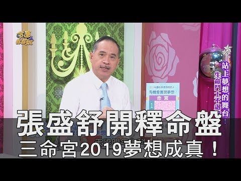【精華版】張盛舒開釋命盤 三命宮2019夢想成真!