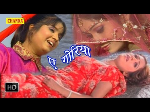 Ae Goriya || ऐ गोरिया || Melodius Super Star Devi || Bhojpuri Hot Songs || Video Juke Box