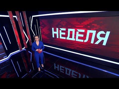 Новости недели. Беларусь. 1 декабря 2019. Самое важное