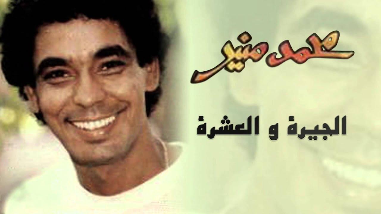 mohamed-mounir-el-gera-wel-3eshra-official-audio-l-mohamed-mounir