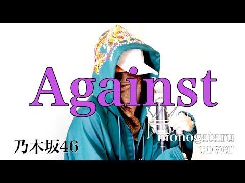 Against - 乃木坂46 (cover)