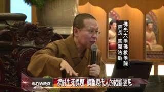 201020706 「安寧療護與臨終關懷」 慧開法師專題講座