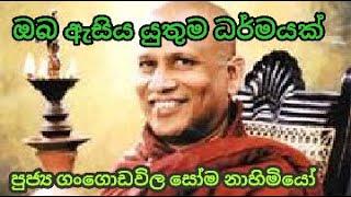 Sitha Niwana budu bana -Episode 3 -A Buddha Dhamma you should ask - Ven Gangodavila Soma thero