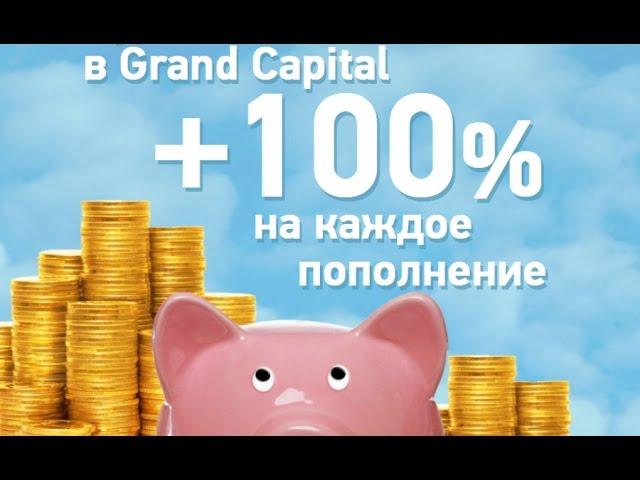 Grand Capital надежный форекс