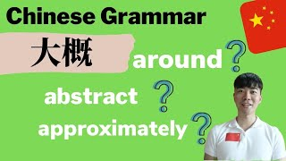 Chinese Grammar-HOW TO USE 大概 (Well Explained) HSK4