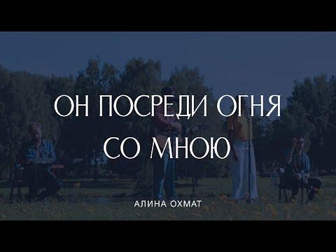 Алина Охмат - Он посреди огня со мною (Hillsong UNITED Cover)