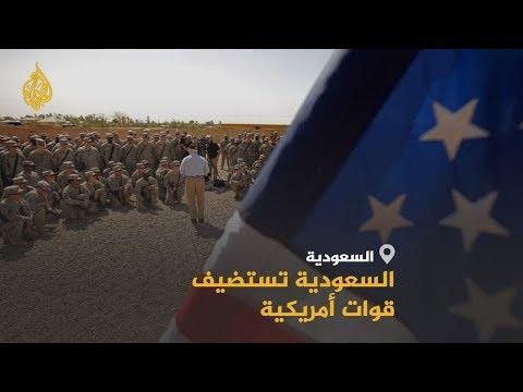 ???? ???? واس: العاهل السعودي يوافق على استضافة قوات أمريكية في المملكة  - نشر قبل 2 ساعة