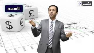 """مباشرTV   أول خطوة """"بورصة"""" : الفرق بين الأسهم والسندات وشهادات الاستثمار؟"""
