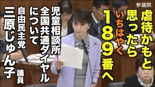 2017/06/13 参議院厚生労働委員会で、自民党・三原じゅん子議員は児童相...