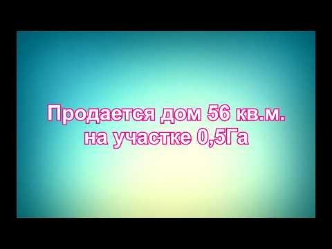 Продается дом на участке (Липецкая область, Липецкий район, д. Ивановка)