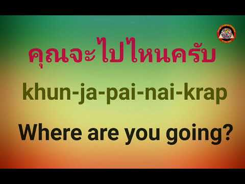 Learn Thai Conversation, Vocabulary About General used, Daily Used