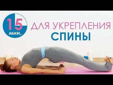 15 минут для укрепления спины   Йога для начинающих   Йога дома