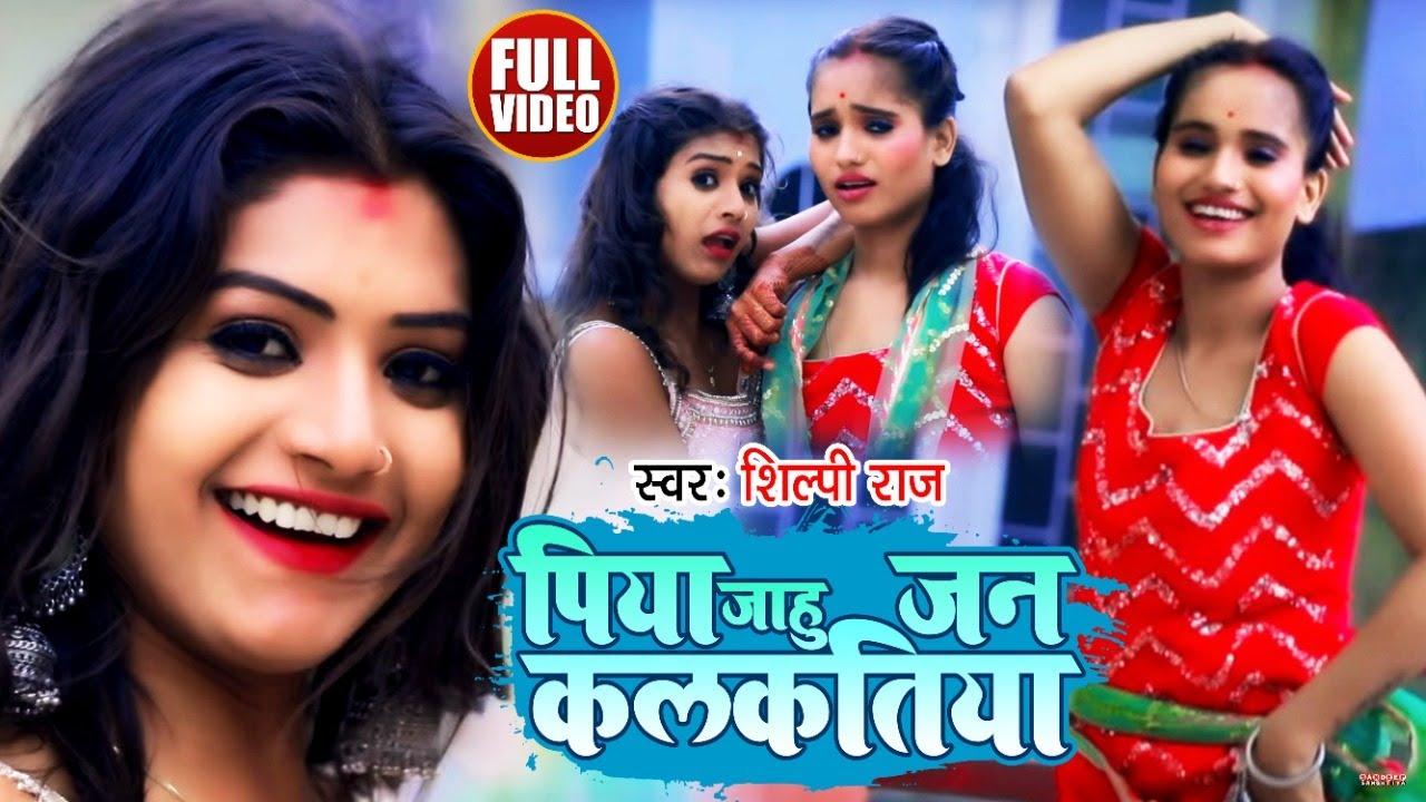 Dance #Video | पिया जाहू जन कलकतिया | Shilpi Raj | Piya Jahu Jan Kalkatiya | Bhojpuri Hit Song 2021