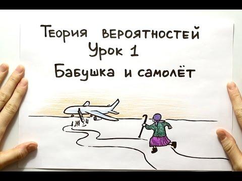 GetAClass - Бабушка и самолёт 1