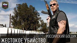 СЕРЬЕЗНЫЙ БОЕВИК - ЖЕСТОКОЕ УБИЙСТВО 2017 / Премьера криминальный фильм