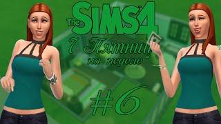 как быстро заработать сж в sims freeplay