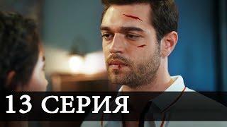 ПОВСЮДУ ТЫ 13 Серия АНОНС На русском языке Дата выхода