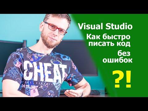 Visual Studio,  использование снипетов (snippets) на примере C#. Создание своего шаблона!