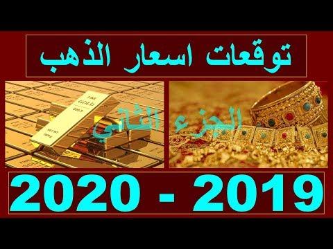 توقعات اسعار الذهب 2019 - 2020 وهل الذهب (هيغلى)..؟ جزء 2 | سعر الذهب اليوم الجمعة 20-9-2019 في مصر