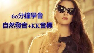 kk音標|英文發音|自然發音|kk音標表|kk音標發音|kk音標教學|kk音標查詢|英文音標|自然發音法|自然發音教學|英文發音網站|英文發音教學 thumbnail