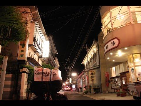 自転車温泉巡り#34 素晴らしき温泉津温泉〜後編〜Japanese Onsen