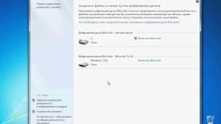 Шифрование при помощи Bit Locker в Windows 7 (24/29)