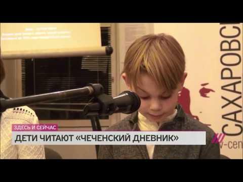 Дети читают дневник из ЧЕЧНИ