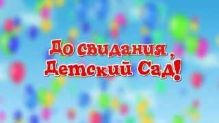 """Начальные титры клип. ДС """"ТЕРЕМОК"""", г.Сергиев Посад"""