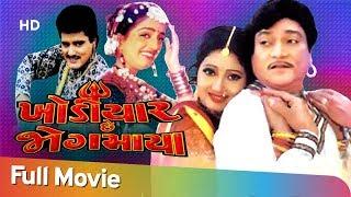Khodiyar Chhe Jogmaya   Full Movie(HD)   Naresh Kanodiya   Minakshi   Bala Patel   Superhit  Film
