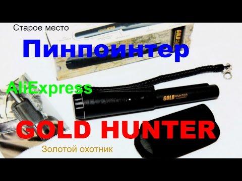 Пинпоинтер gold hunter с aliexpress.