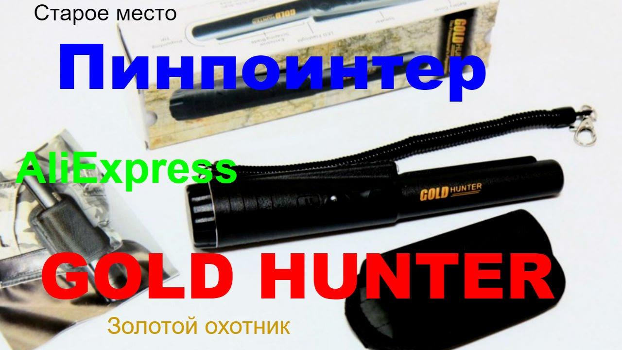 Пинпоинтер gold hunter с aliexpress - youtube.
