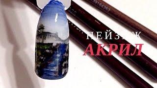 Рисуем ПЕЙЗАЖ. Художественная роспись акриловыми красками. Дизайн ногтей.