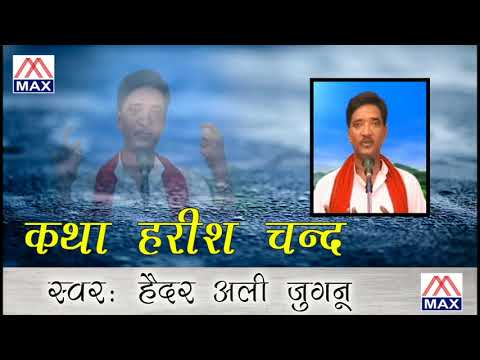 बिरहा राजा हरीश चंद Birha Raja Harish Chand भोजपुरी पूर्वांचली बिरहा Sung By हैदर अली जुगनू