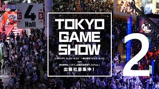 Tokyo Game Show 2018 - Stage Tour \ part 2
