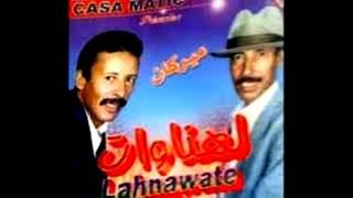 موت ضحك مع الثنائي الفكاهي الهناوات - Lahnawat Foukaha Rare
